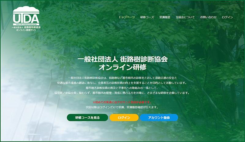 オンライン研修サイトトップページイメージ